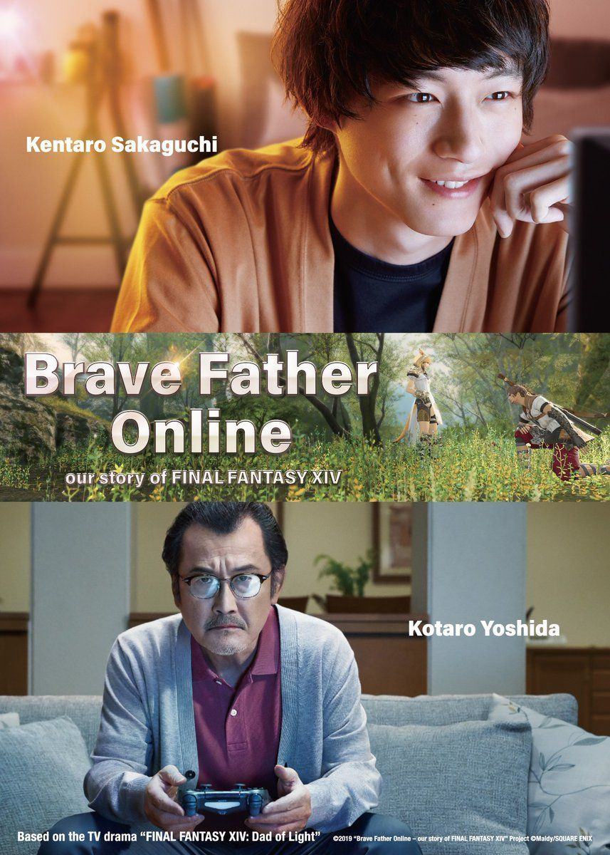 Fantasia Festival   Brave Father Online - Our Story of Final